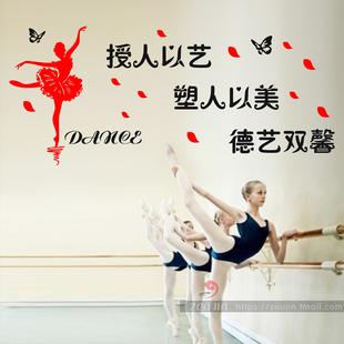 舞蹈墙贴 舞蹈室舞蹈培训艺术学校教室墙壁装饰墙贴纸瑜伽健身房