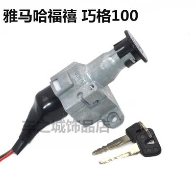 林海雅马哈LYM100T福喜禧JOG巧格车头锁 电门锁 电动车钥匙开关