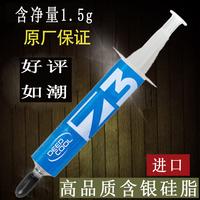 九州风神Z3硅脂导热膏 cpu散热硅脂含银 散热膏 笔记本散热硅胶