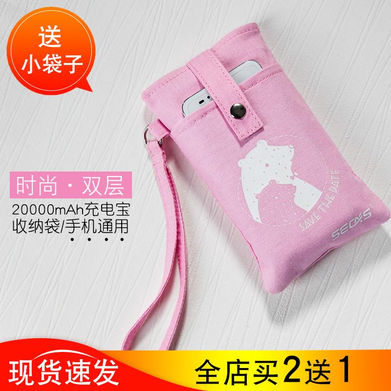 数码_色格20000毫安充电宝袋子移动电源保护套数码收纳包时尚手机布袋1元优惠券
