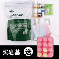 Mei Xin Yashe handmade soap DIY kit breast milk DIY package White soap Kit sent silicone mould