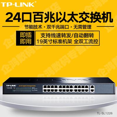 TP-LINK TL-SL1226 24口百兆加2个千兆交换机多少钱