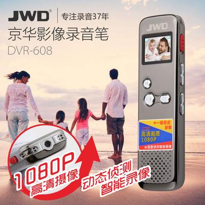 京华DVR608录音笔 摄像专业1080p高清录像笔长时录音16/32G旗舰店网址