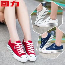 回力女鞋帆布鞋女夏季透气小白鞋女运动鞋女休闲鞋女学生布鞋女潮图片