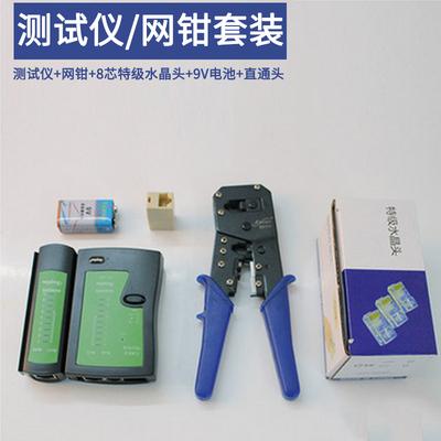 网络测试仪 双用网钳 9V电池 直通头RJ45网线连接器水晶头套装