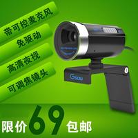 极速 A20高清夜视摄像头笔记本台式电脑视频免驱带麦克风话筒USB