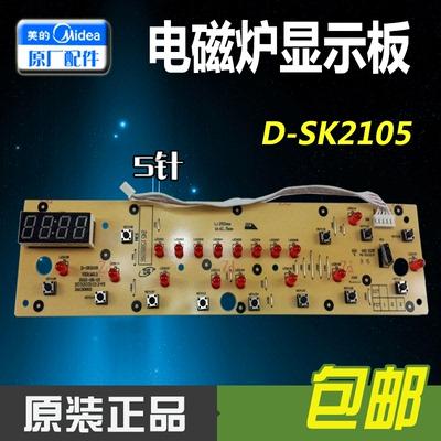 美的电磁炉显示板 按键电路控制灯板C21-SK2105 SK2115 原装配件实体店