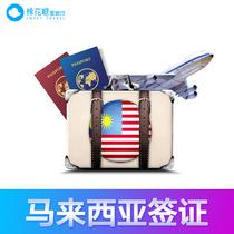 工出4马来西亚签证个人旅游全国受理加急Q上海送签