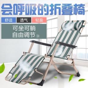 绿洲 午睡折叠懒人椅躺椅 办公室折叠午休椅子 可坐可躺午睡椅