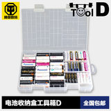 Section 100 5 7 D finishing kit storage battery storage box with protective waterproof battery compartment V VII