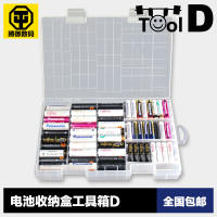 100 section 5th 7th battery storage box toolbox student experiment battery box camera battery box toolbox D fifth dry battery alkaline battery 7th rechargeable battery storage box