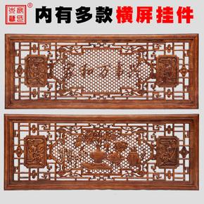 东阳木雕 实木香樟挂件 仿古木雕横屏仿古挂饰 家居工艺饰品壁挂