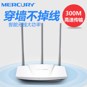 MW310R水星无线路由器三天线 无限wifi 路由器无线300M
