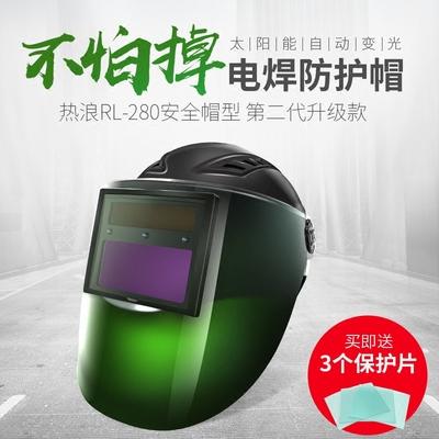 電焊面罩太陽能自動變光面罩