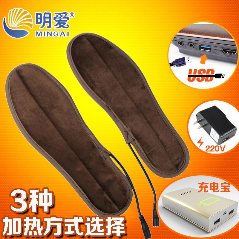 明爱USB发热鞋垫发热保暖鞋垫电热鞋垫电暖垫加热垫可行走男女图片