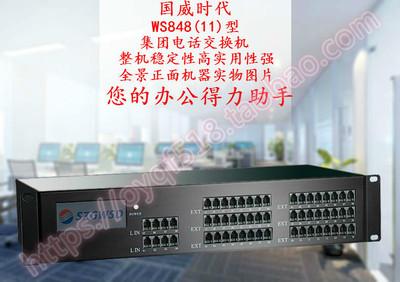 国威电话交换机WS848(11)型4外线40分机4进40出可上机柜固定支架实体店