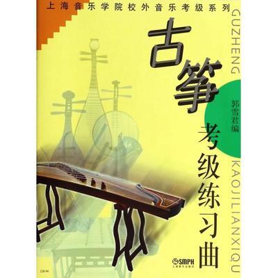 上海音乐学院古筝考级