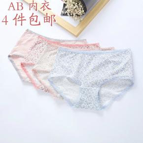 AB内衣 女士内裤纯棉中腰莱卡棉圆点性感小平角裤 ab短裤1044