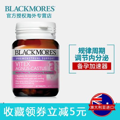 Blackmores/澳佳宝 圣洁莓精华40粒天然草本配方澳洲原装进口