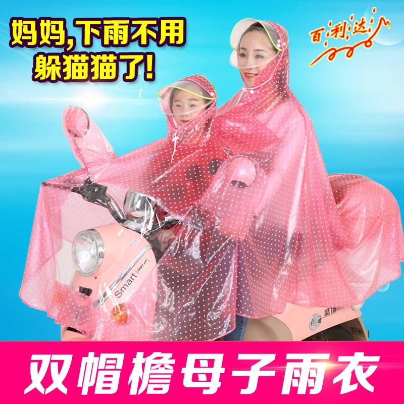 母子雨衣電動
