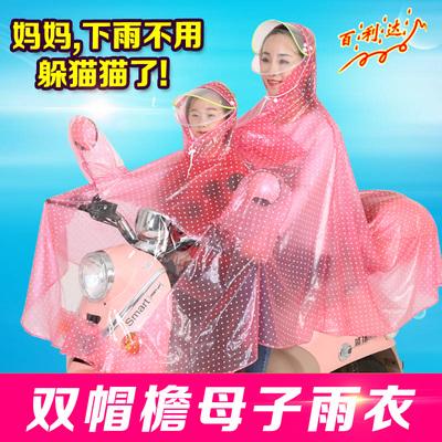 自骑行雨衣电动车单双人成人加大加厚摩托车电瓶车透明女母子雨披