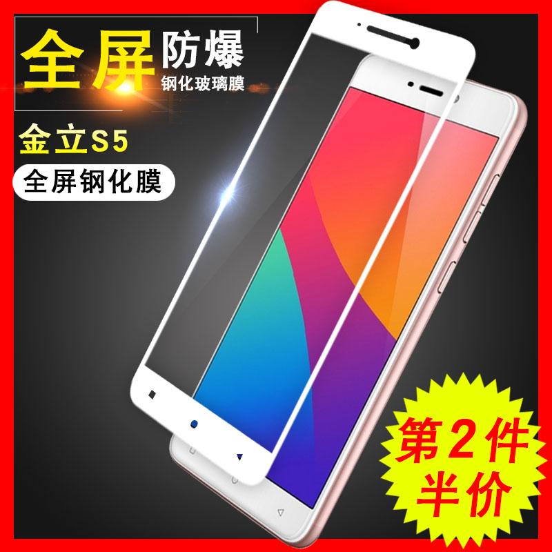 百变魔仙 金立S5钢化膜GN3001玻璃膜S5手机贴膜5.3寸全屏全覆盖膜5元优惠券