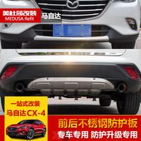 专用于马自达CX-4前后护板CX-5不锈钢护板CX5装饰挡板CX4改装专用