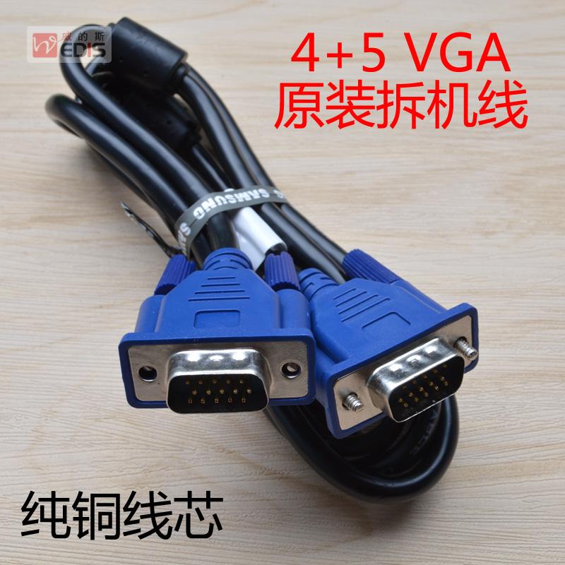 1.5米4+5线芯原装VGA线 双磁环全铜芯全通 电脑接电视1.5m视频线