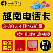 30天流量卡 芽庄岘港河内高速4g手机上网卡 越南电话卡