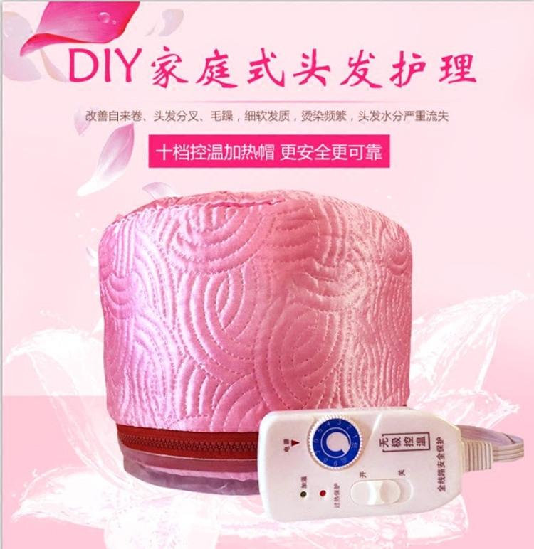 可调温十档加热帽头发护理发膜蒸发帽家用正品安全倒膜焗油帽包邮