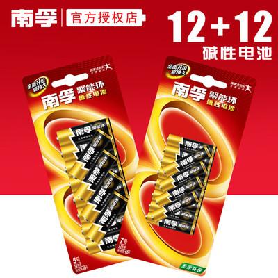 南孚电池 5号12节+7号12节碱性电池 五号七号玩具遥控器电池正品