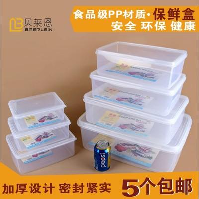 冰箱收纳盒套装