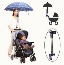 配件婴儿车手推车遮阳折叠自行车遮雨专用支架雨伞扶手bb车通用型