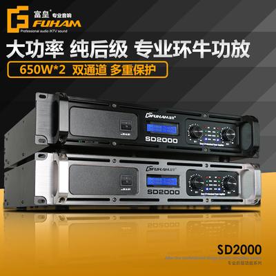 富皇 SD1700专业功放机大功率KTV酒吧舞台演出功放机纯后级放大器
