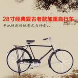 永久自行车ZA51型28寸载重款经典复古老款男自行车老式车