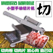 羊肉切片机手动切肉机商用家用涮羊肉肥牛肉卷冻肉刨肉机厂家直销