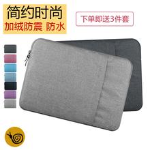 苹果笔记本电脑包Macbook13.3内胆包12保护套ipad pro15.6air14寸