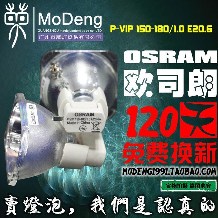 欧司朗 OSRAM P-VIP 150-180/1.0 E20.6 投影仪机灯泡