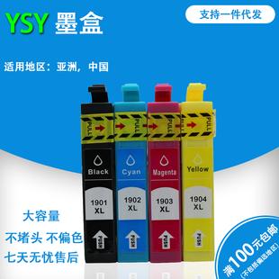 YSY 190 190XL墨盒 适用于ME401 ME303打印机 T1901墨盒 国产兼容
