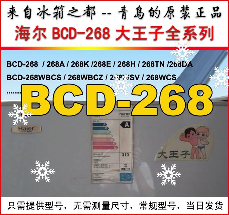 海尔冰箱bcd-268wbcs
