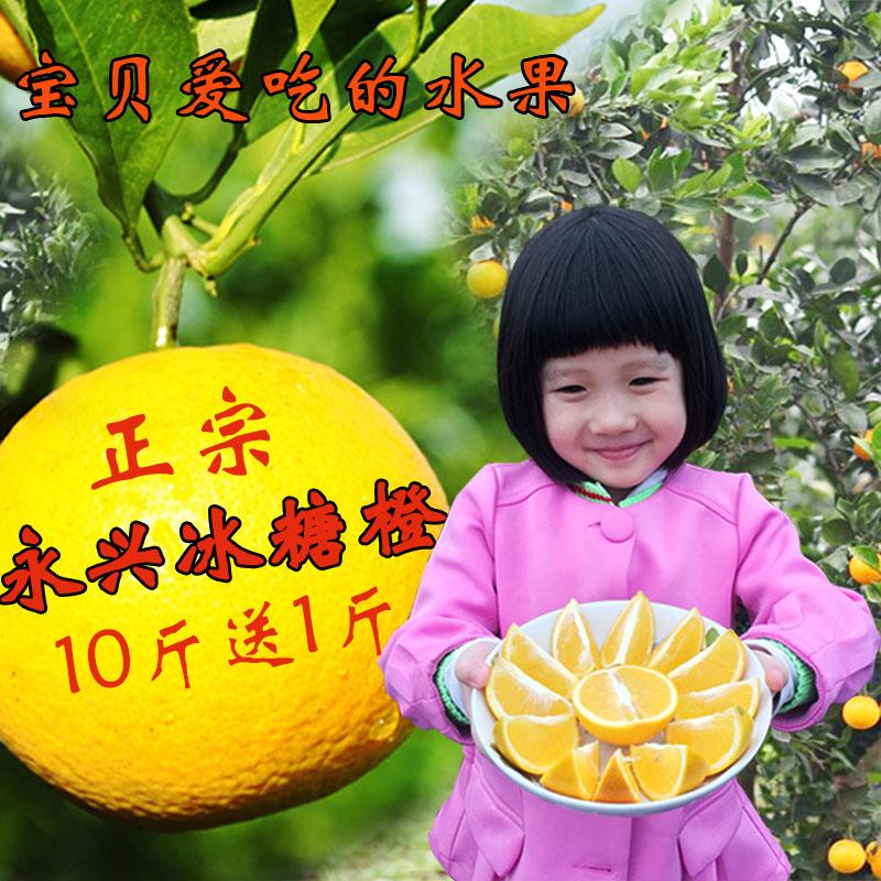 橙子11斤正宗永兴冰糖橙原产地直供宝贝爱吃新鲜水果湖南特产包邮