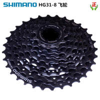 Authentic SHIMANO Shimano HG31-8 flywheel Mountain bike 8/24 speed card flywheel 11-32 teeth