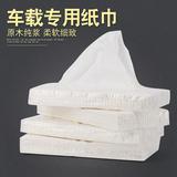 Бумажные полотенца в автомобиль Артикул 535013116352