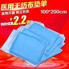 一次性床单 按摩美容护理防水防油床垫 100*200无菌医用垫单批发