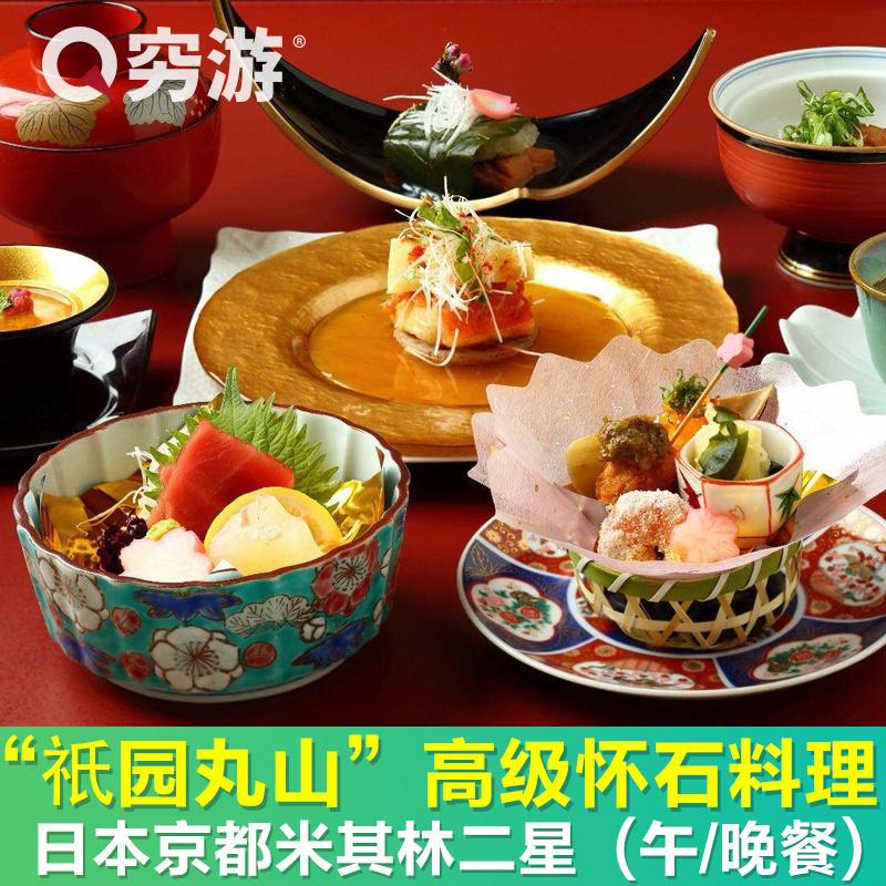 高级日本料理