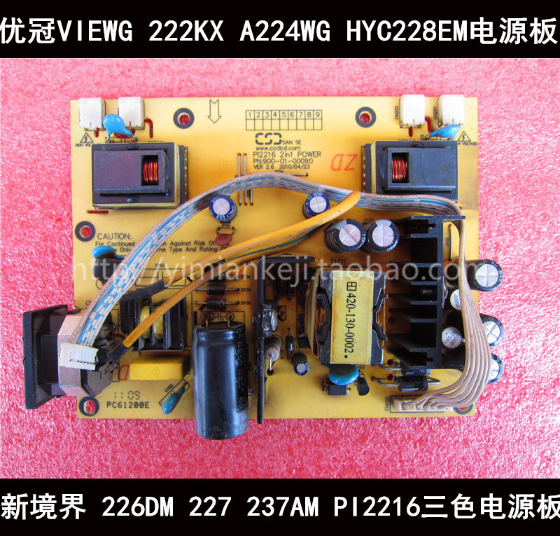 pi2216 2in1 power 电源板