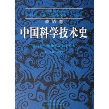 正版现货 李约瑟中国科学技术史(6卷)第一分册 第6卷 生物学及相关技术 李约瑟著 科学出版社