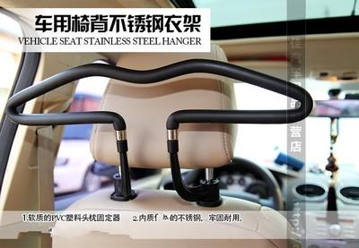 加固型高的档PU衣服架 车载不锈钢车内挂衣架 汽车用晾衣用