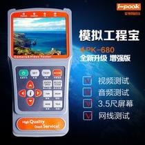 爱博翔视频监控测试仪坤程宝监控PK680测试仪12V1A输出3.5寸屏
