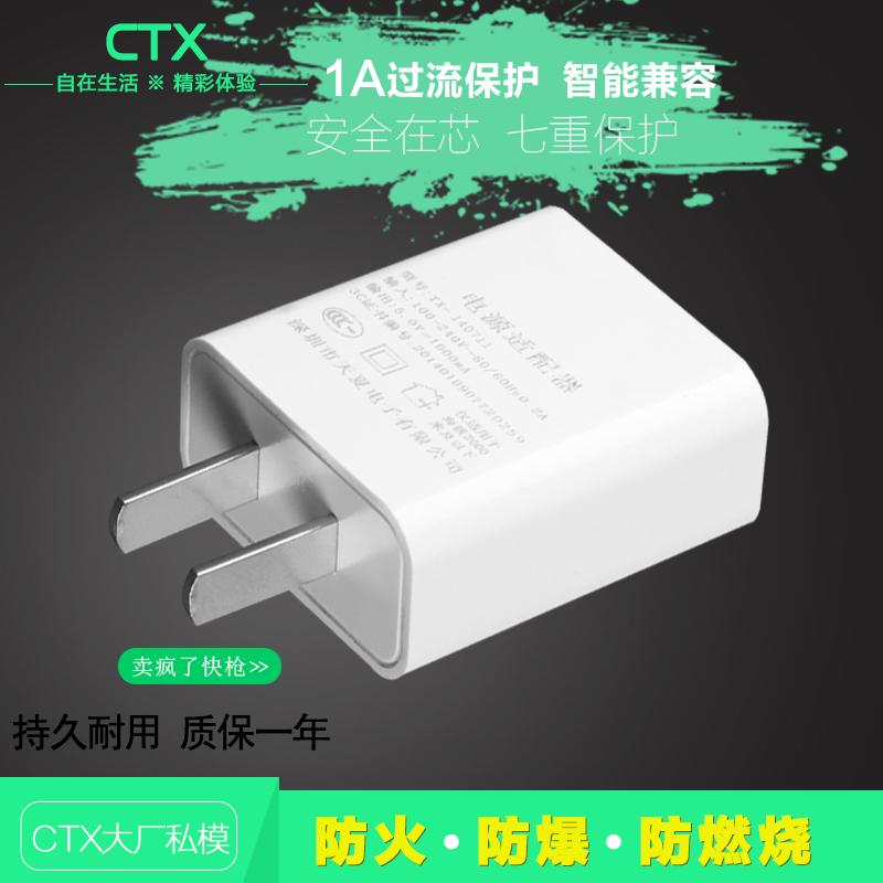 CTX 3c认证iPhone6手机充电器1元优惠券